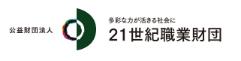 公益財団法人 21世紀職業財団