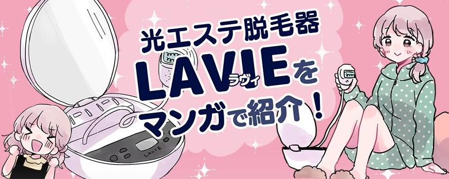エピリノ|光エステ脱毛器LAVIEのマンガ公開のお知らせ