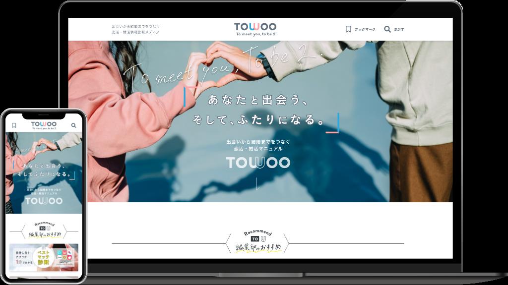恋活・婚活情報メディアTOWOO(トゥー)の運用を開始しました!