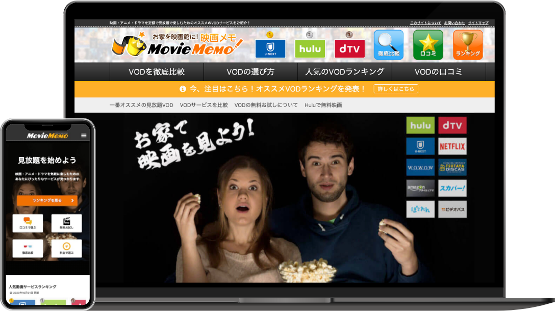 動画配信サービス情報メディア MovieMemo(ムービーメモ)の情報を追加しました!